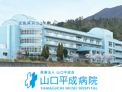 山口平成病院