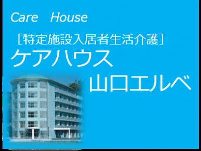 ケアハウス山口エルベ